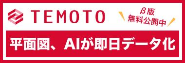 TEMOTO AI図面積算サービス