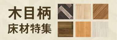 木目柄床材特集