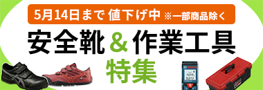 安全靴・作業工具特集