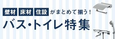 バス・トイレリフォーム特集