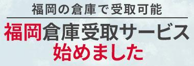 福岡倉庫受取サービス
